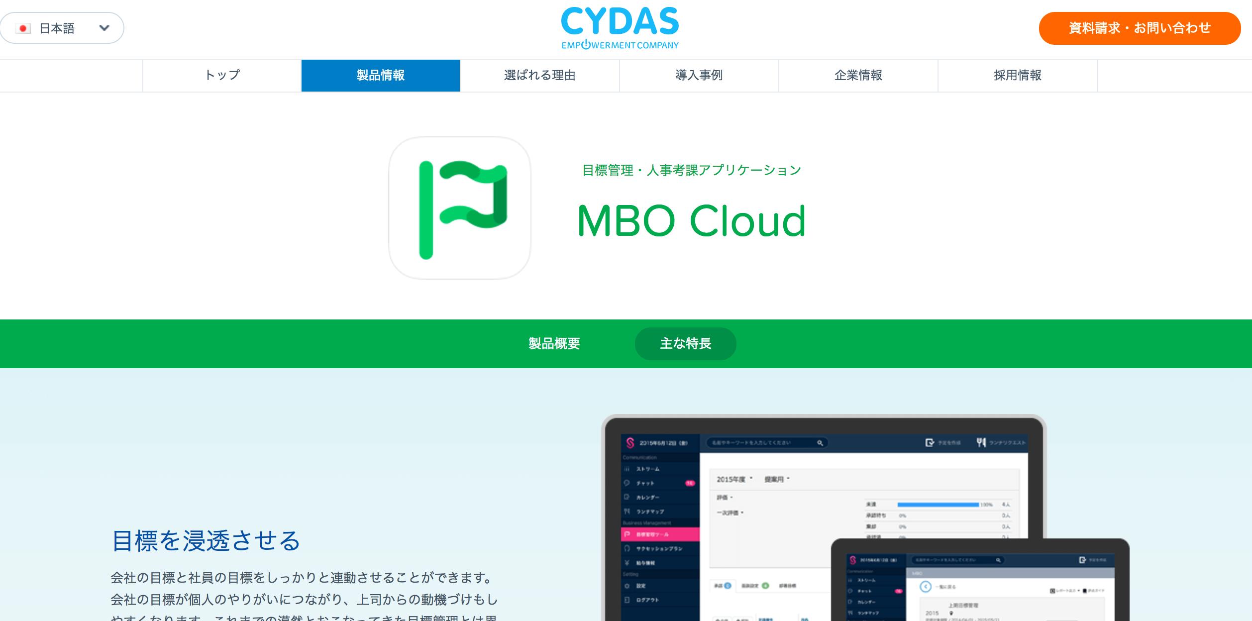 MBO-Cloud