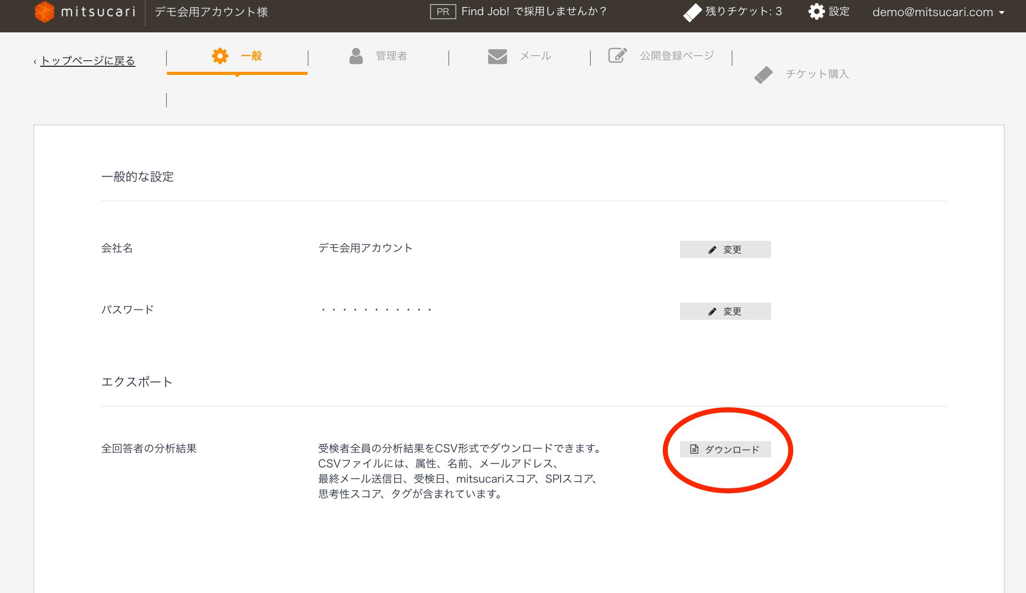 csvファイルダウンロード